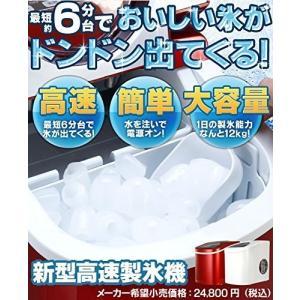 製氷機 家庭用 新型 高速 自動製氷機 (氷 2サイズ )かき氷 レジャー アウトドア 簡単 大容量 レッド Shop405 新品|birds-eye
