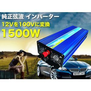 純正弦波 インバーター 1500W 12V-100V DC→AC 変換器 50Hz/60Hz 瞬間最大3000W 車から家庭用電源 SPI150 新品|birds-eye