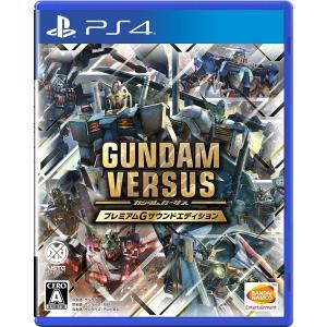 GUNDAM VERSUS プレミアムGサウンドエディション 新品 PlayStation4 ソフト|birds-eye