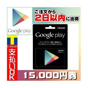 Google Play ギフトカード(プリペイドカード) グーグルプレイ 15000円分 birds-eye