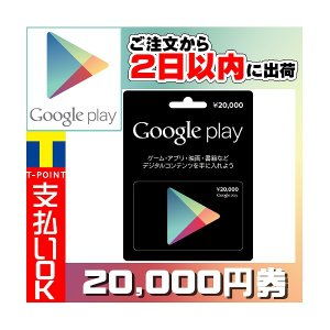 Google Play ギフトカード(プリペイドカード) グーグルプレイ 20000円分|birds-eye