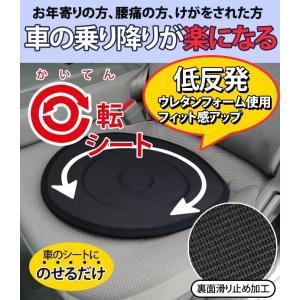 メッシュ回転シート FIN-551 ファイン 新品|birds-eye