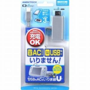 WiiU ゲームパッド用電源ケーブル USBもACもいりま線U 新品
