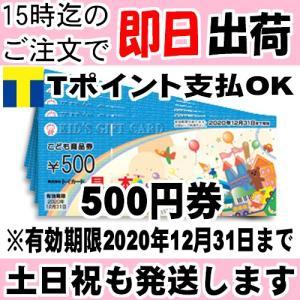 こども商品券 500円分 有効期限2020年12月31日まで birds-eye