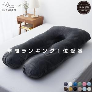 Mimoza 抱き枕 快眠枕 女性 妊婦 肩こり 首こり 体圧分散 安眠 カバー 男性 洗える いや...