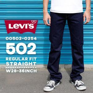 リーバイス メンズ ジーンズ デニム ジーパン LEVIS 00502-0254 502 レギュラー ストレート|birigo