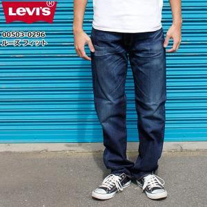 リーバイス メンズ ジーンズ デニム ジーパン LEVIS 00503-0296 503 ルーズ フィット ストレート|birigo