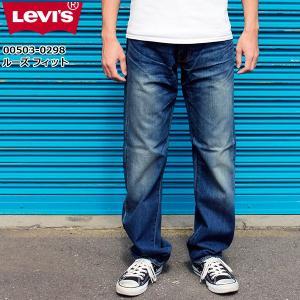 リーバイス メンズ ジーンズ デニム ジーパン LEVIS 00503-0298 503 ルーズ フィット ストレート|birigo