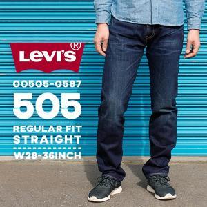 リーバイス メンズ ジーンズ デニム ジーパン LEVIS 00505-0587 505 レギュラー ストレート|birigo