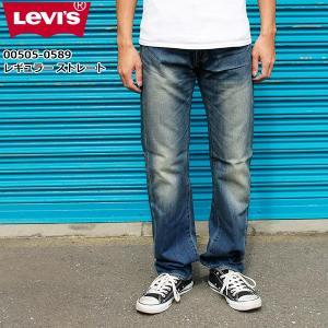 リーバイス メンズ ジーンズ デニム ジーパン LEVIS 00505-0589 505 レギュラー ストレート|birigo