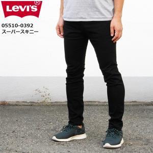 リーバイス メンズ ジーンズ デニム LEVIS 05510-03L92 510 スーパー スキニー フィット|birigo