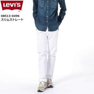 リーバイス メンズ ジーンズ デニム ホワイト LEVIS 08513-04L96 513 スリム ストレート|birigo