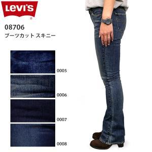リーバイス レディース デニム ジーンズ LEVIS 08706-00L Demi Curve ブーツカット スキニー パンツ|birigo