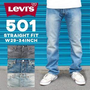 リーバイス メンズ ジーンズ デニム LEVIS 501 ストレート フィット|birigo