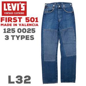 リーバイス ヴィンテージ LEVI'S 125 0025 L36インチ オールドソウル ユーズド加工 1873年 MAY 501 復刻版 サスペンダーボタン ファースト501|birigo