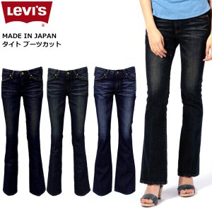 リーバイス レディース デニム ジーンズ LEVIS 16593-00L MADE IN JAPAN  タイト ブーツカット|birigo