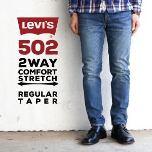 リーバイス メンズ ジーンズ デニム LEVIS 29507-00L63 502 2WAY COMF...
