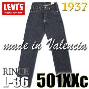 リーバイス ヴィンテージ LEVI'S 37201 0004 リンス L36インチ 1937年 501XXc 復刻版 トップボタン裏 555  バレンシア 赤耳デニム|birigo