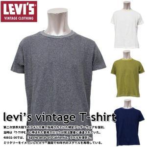 リーバイス メンズ ヴィンテージ デッドストック Tシャツ LEVIS 40802-00L 40'S クルーネック Tee|birigo