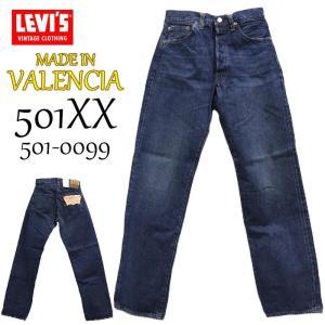 リーバイス ヴィンテージ LEVIS 501 0099 55501 ユーズド L36 1955年 501XX 復刻版 刻印 バレンシア 赤耳デニム コーンミルズ デッドストック|birigo