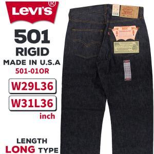 リーバイス LEVIS 501 01OR 00501 0885 L36 ヴィンテージ EXTRA EXCEED 保存状態良好 501XX エクストラ エクシード 米国製 コーンミルズ社製|birigo