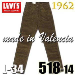 リーバイス ヴィンテージ LEVIS 518 1427 アンテロープ L34inch 1960年代 518 復刻版 デュラウェール コーデュロイ トップボタン裏 555 バレンシア ホワイトタブ|birigo