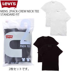 リーバイス Levi's メンズ 半袖 Tシャツ ムジ ベーシック 白 黒 丸首 定番 人気 メンズ レッドタブ LEVIS 66547 2Pack クルーネック 無地 Tシャツ|birigo