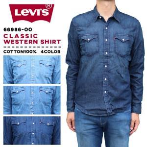 リーバイス メンズ  LEVIS 66986 クラシック ウエスタン シャツ  【カラー】 0020...