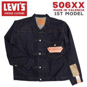 リーバイス ヴィンテージ LEVIS 70501 0003 1st リジッド 未洗い品 1936年 506XX 復刻版 トップボタン裏 555 刻印 バレンシア ビッグE LVC フラップ付きポケット|birigo