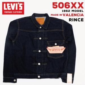リーバイス ヴィンテージ LEVIS 70501 0004 1stモデル リンス Gジャン 1936年 506XX 復刻版 トップボタン裏 555 刻印 バレンシア縫製 レザーパッチ 片面ビッグE|birigo