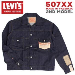 リーバイス ヴィンテージ LEVI'S 70502 0003 2nd リジッド 未洗い品 1955年 507XX 復刻版 LVC トップボタン裏 555 刻印 バレンシア縫製 コーンXXデニム 紙パッチ|birigo