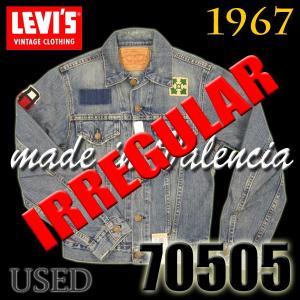 リーバイス LEVI'S 70505 0227 B品 後期3rd型 4th ユーズド加工 1967年モデル 復刻版 トップボタン裏 555 刻印 バレンシア縫製 LVC プリシュランク|birigo