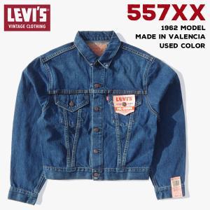 リーバイス ヴィンテージ LEVIS 70557 0099 3rdモデル ユーズド加工 1962年 557XX 復刻版 トップボタン裏 555 バレンシア コーン プリシュランク XX|birigo
