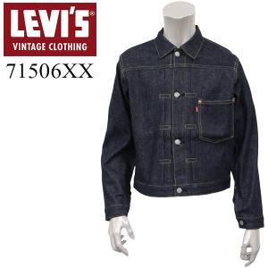 リーバイス メンズ Gジャン LEVIS 71506 XX 00 復刻 1stモデル ヴィンテージ デニム ジャケット リジッド 未洗い 入手困難 希少価値 【IRREGULARスタンプあり】|birigo