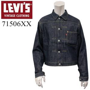 リーバイス メンズ Gジャン LEVIS 71506 XX OR 40's 復刻 1stモデル ヴィンテージ デニム ジャケット リジッド 未洗い 希少価値 【IRREGULARスタンプあり】|birigo