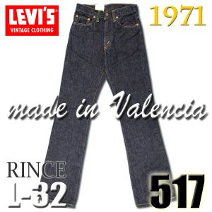 リーバイス ヴィンテージ 517 復刻版 Levi's 71517-0004 リンス レングス32 ブーツカット 1971年モデル トップボタン裏 555 刻印バレンシア サドルマン BIG E|birigo