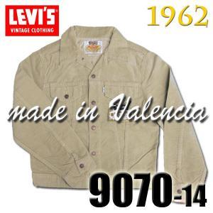 リーバイス ヴィンテージ LEVI'S 9070 1409 コーデュロイ ジャケット 1962年 復刻版 トップボタン裏 555 デュラウェール コーデュロイ バレンシア|birigo