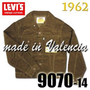 リーバイス ヴィンテージ LEVI'S 9070 1427 コーデュロイ ジャケット ブラウン 1962年 9070 復刻版 米国製 LVC トップボタン裏 555 バレンシア|birigo