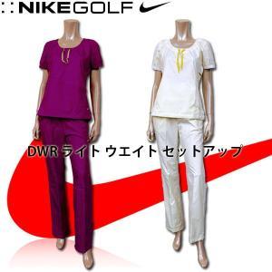 ナイキ ゴルフ レディース ウエア NIKE  426223 426224 DWR ライト ウエイト セットアップ birigo