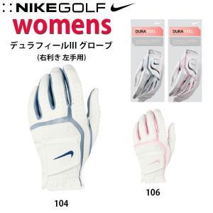 ナイキ ゴルフ ACC レディース 手袋 グローブ NIKE GOLF GG0390 デュラフィールIII (左手用)|birigo