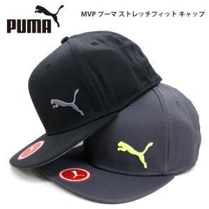 プーマ カジュアル キャップ PUMA 021090 MVP ストレッチフィット キャップ CAP ハット 帽子 birigo