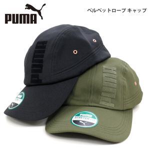 プーマ レディース カジュアル キャップ PUMA 021339 ベルベットロープ キャップ ハット 帽子 birigo