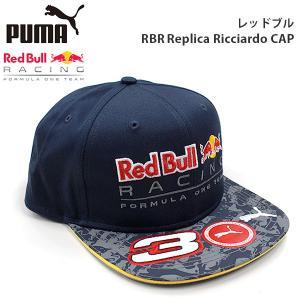 プーマ モータースポーツ レッドブル レーシング キャップ PUMA 053029 RedBull RBR レプリカ リカルド キャップ|birigo