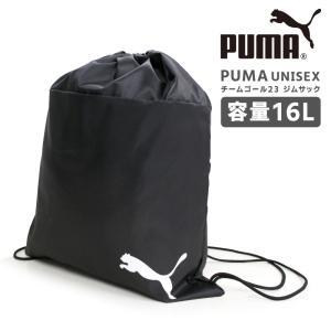 プーマ ユニセックス ACC PUMA 076853 チームゴール 23 ジムサック 16L | ブ...