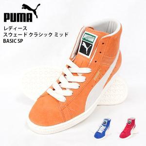 プーマ スニーカー シューズ レディース PUMA 357438 スウェード クラシック ミッド BASIC SP|birigo