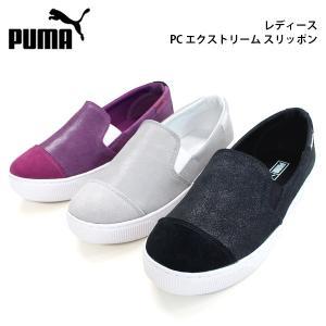 PUMA プーマ レディース エクストリーム スリッポン PC EXTREME SLIPON   『...