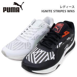 PUMA(プーマ) レディース スニーカー IGNITE イグナイト STRIPES WNS  【カ...