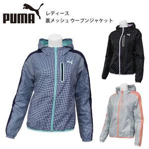 プーマ レディース トレーニング ウインド ジャケット PUMA 514210 裏メッシュ ウーブン ジャケット パーカ birigo