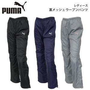 PUMA(プーマ) レディース 裏メッシュ ウーブンパンツ  【カラー】 01/ブラック 02/ピー...