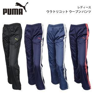 PUMA(プーマ) レディース ウラトリコット ウーブンパンツ  【カラー】 01/ブラック 02/...
